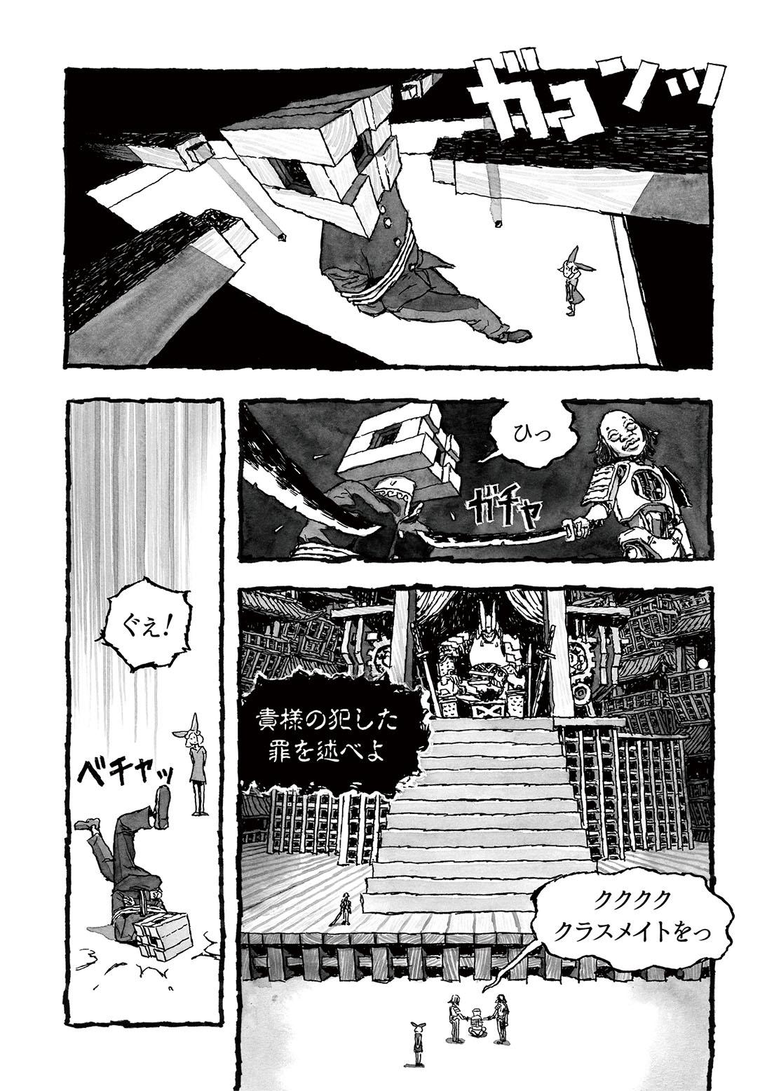 長編漫画「BIBLIOMANIA」連載 第2話「430号室の審判」2P