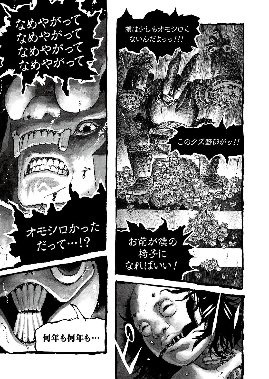 長編漫画「BIBLIOMANIA」連載 第2話「430号室の審判」13P