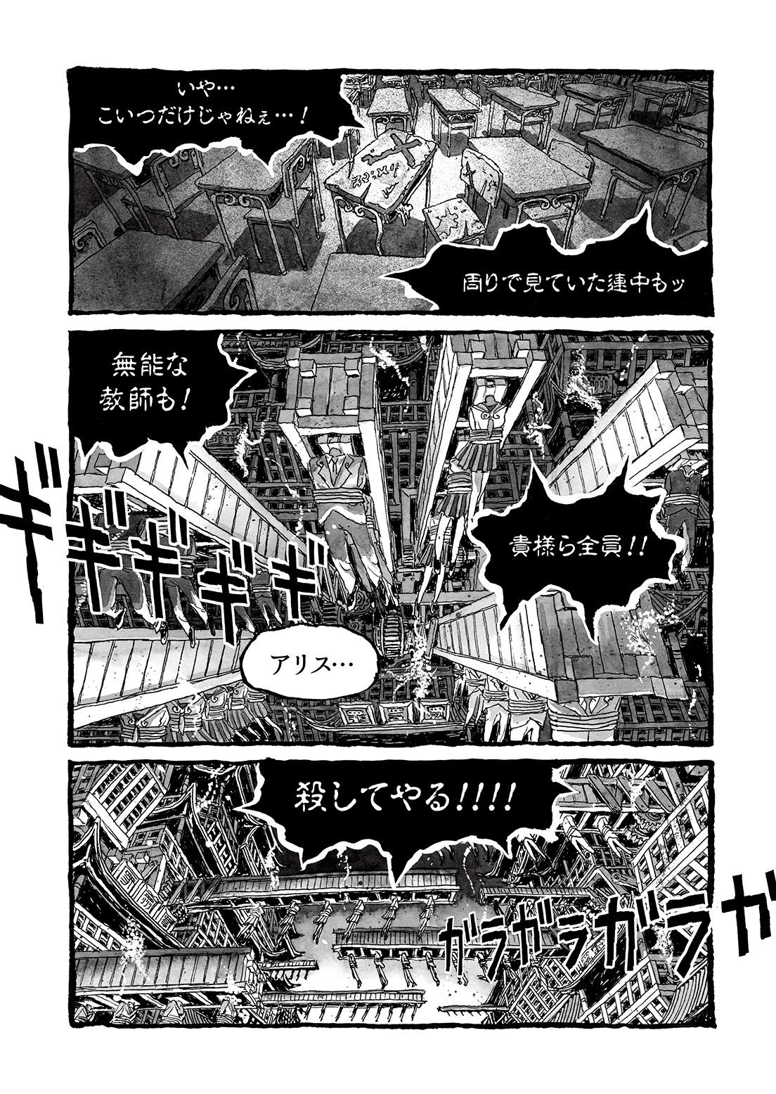 長編漫画「BIBLIOMANIA」連載 第2話「430号室の審判」15P