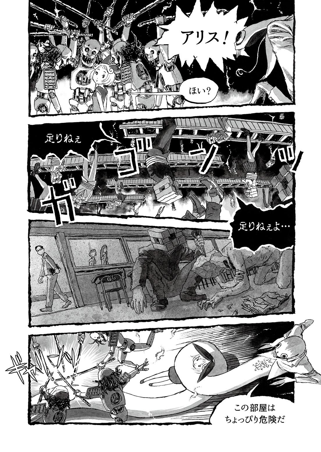 長編漫画「BIBLIOMANIA」連載 第2話「430号室の審判」16P