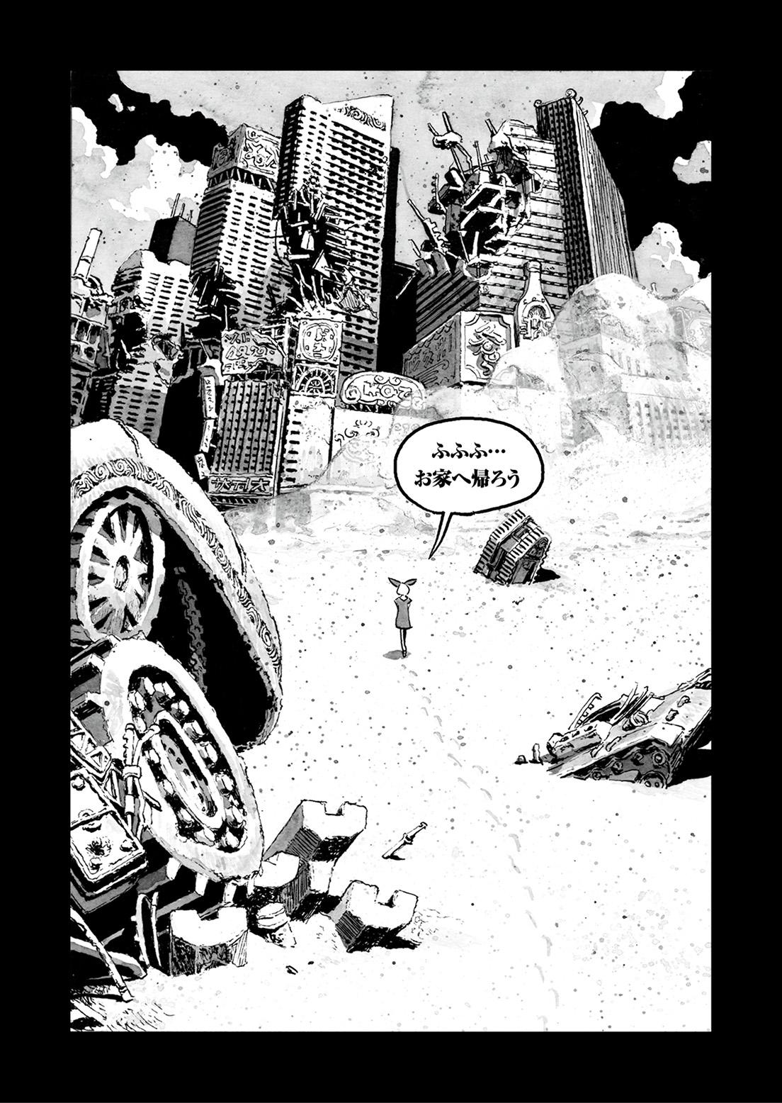 長編漫画「BIBLIOMANIA」連載 第4話「285号室の食卓」12P