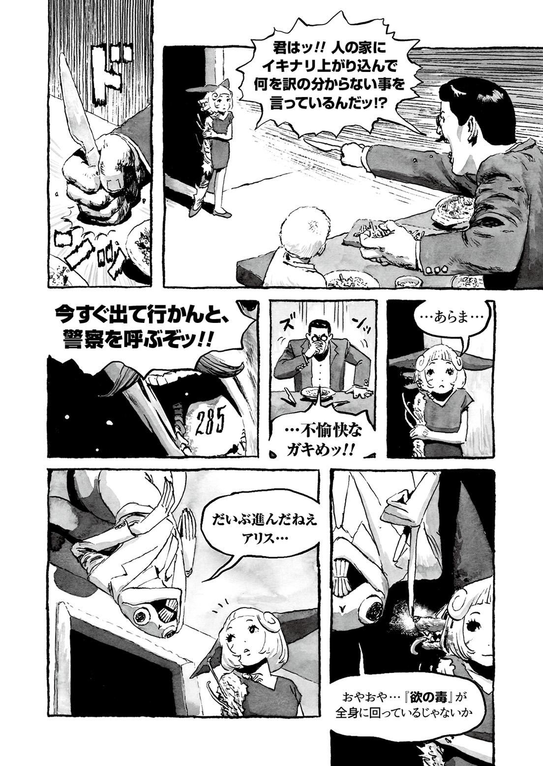 長編漫画「BIBLIOMANIA」連載 第4話「285号室の食卓」16P