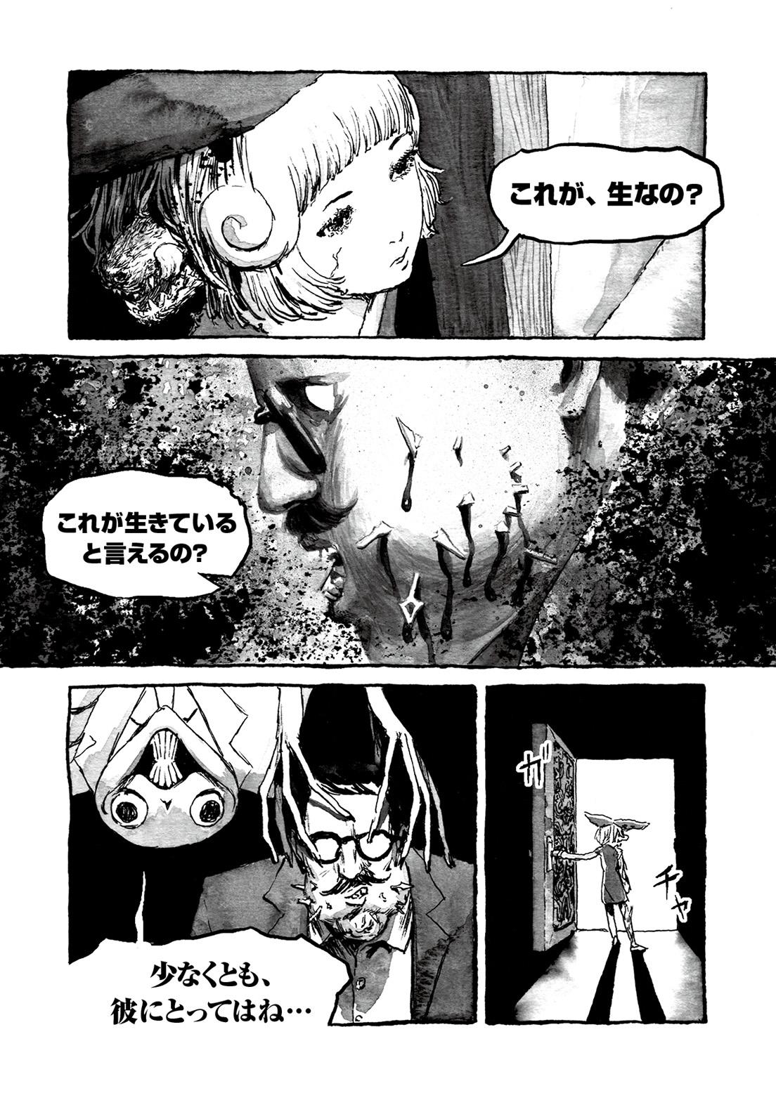 長編漫画「BIBLIOMANIA」連載 第4話「285号室の食卓」26P