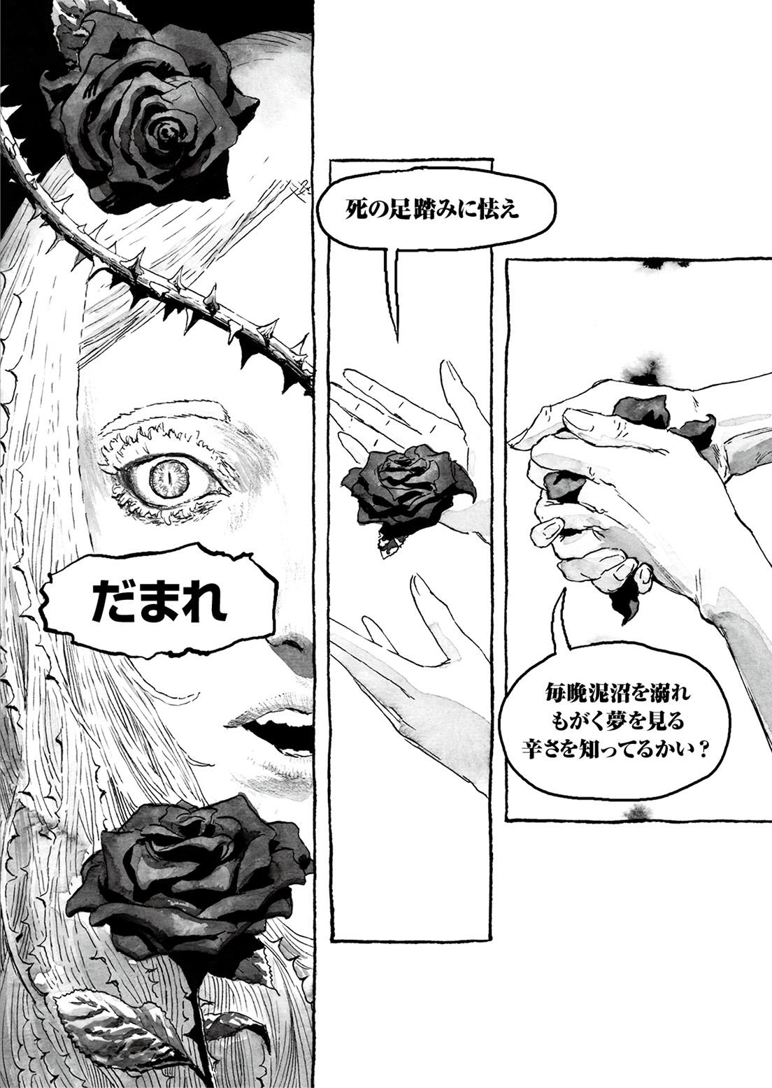 第5話「276号室の沼」8P