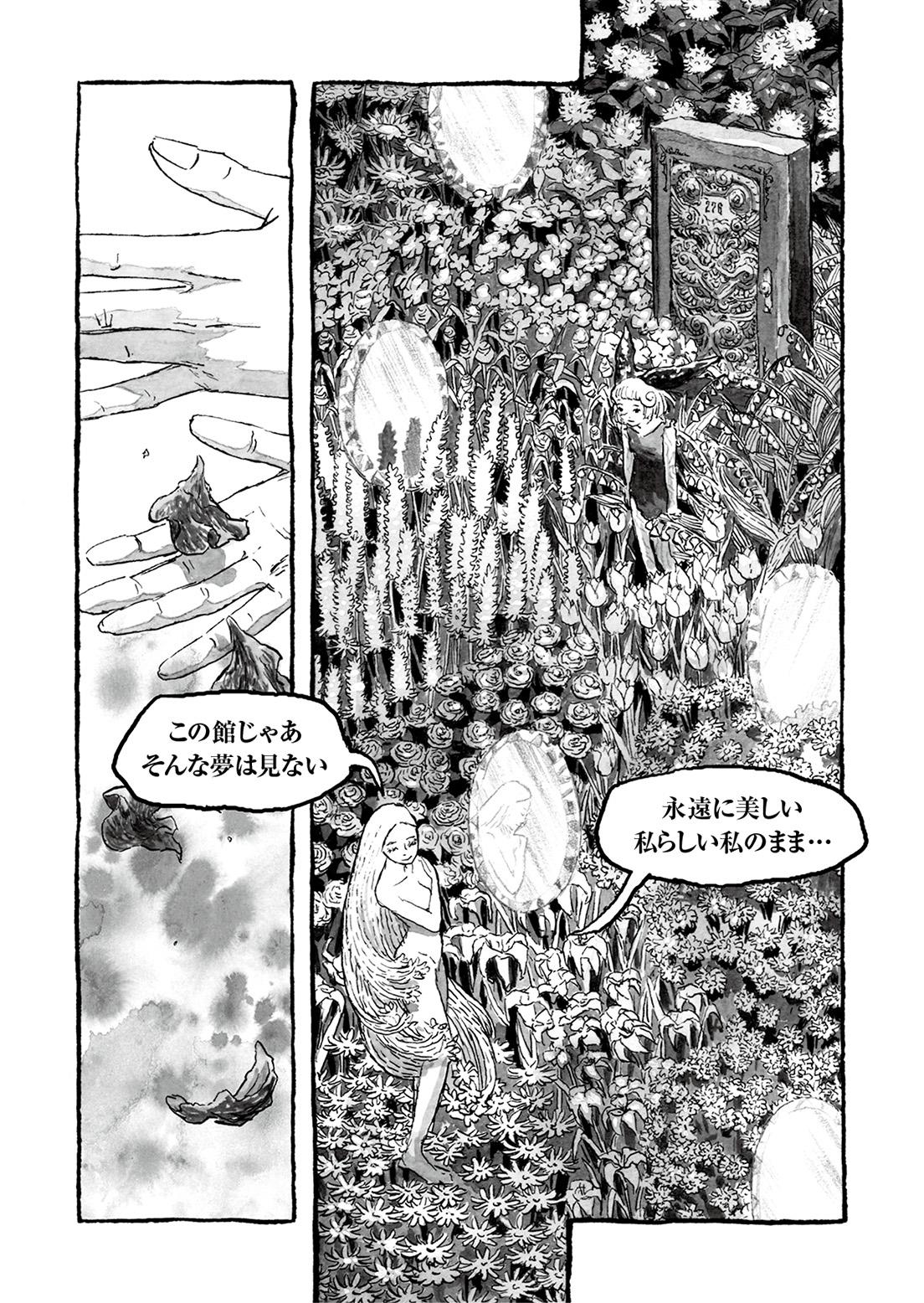 第5話「276号室の沼」9P