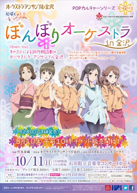 アニメ『花咲くいろは』聖地金沢で劇伴オーケストラや朗読劇を披露