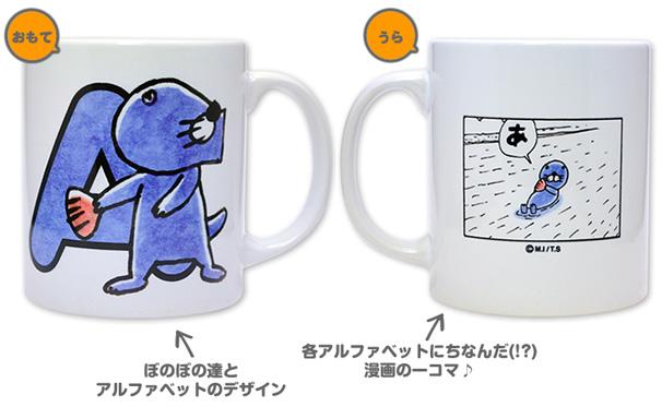「ぼのぼの アルファベットマグカップ」デザイン