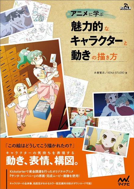 700万円を資金調達した自主制作アニメに学ぶ 魅力的なキャラの描き方とは?
