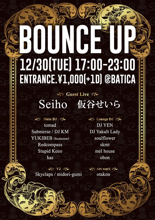 Seihoに仮谷せいら、tomad クレイジーパーティー「BOUNCE UP」大忘年会!