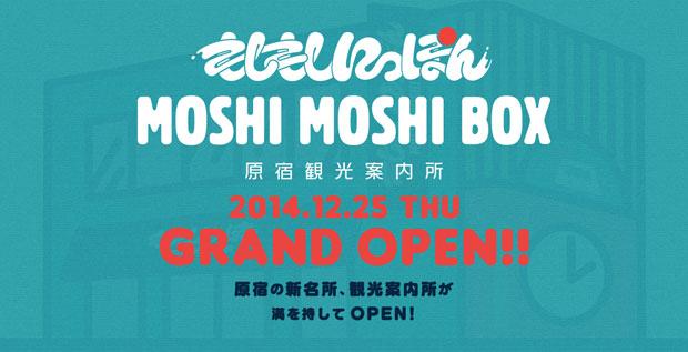 原宿来たらここにいけ! 観光案内所「MOSHI MOSHI BOX」オープン