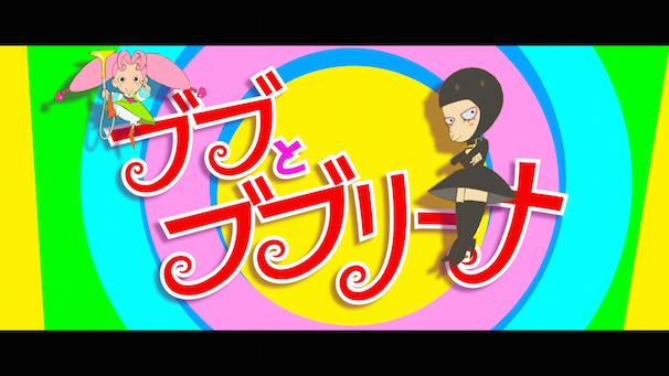 第27話『ブブとブブリーナ』キービジュアル(監督:なかむらたかしさん)