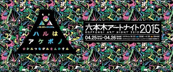 六本木アートナイト2015キービジュアル