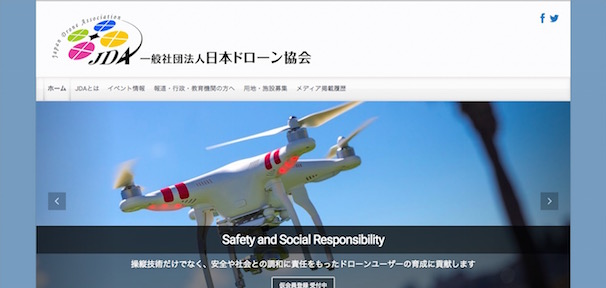「一般社団法人日本ドローン協会」スクリーンショット