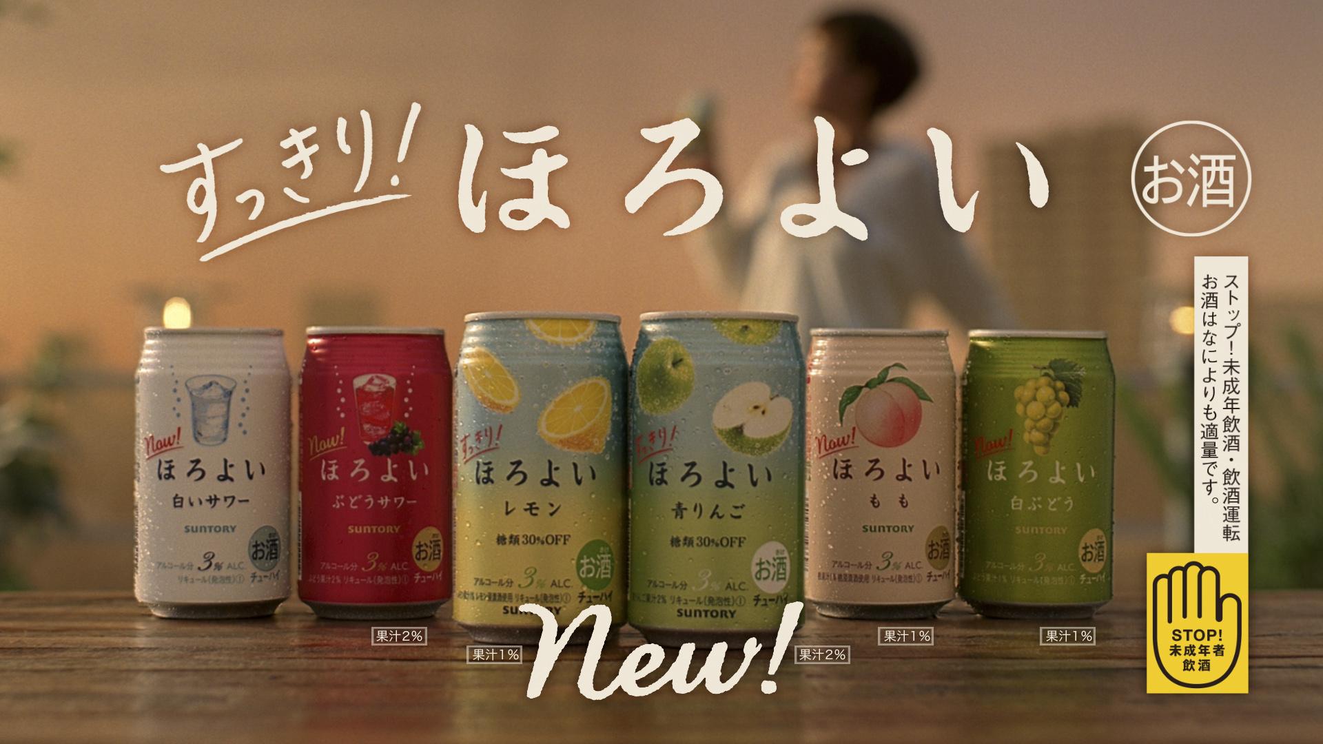 ほろよい「sukkiri horoyoi erika」篇 15秒 沢尻エリカ サントリー CM 4
