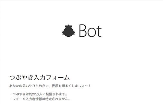 任何人都可以使用Sazae机器人!开源机器人,拥有220,000名粉丝