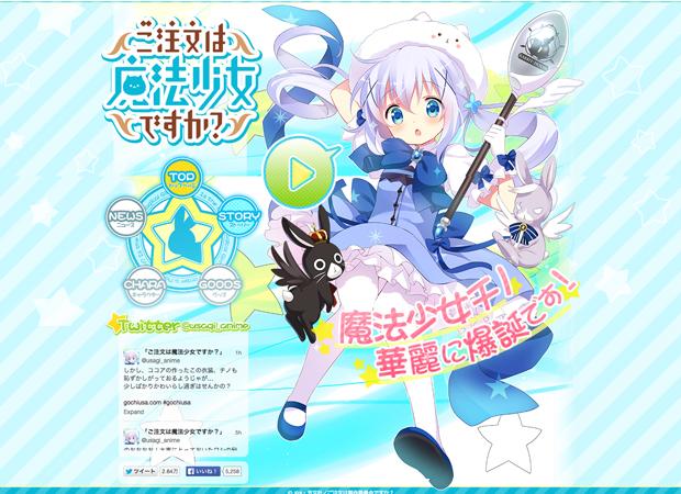 RE_「ご注文は魔法少女ですか?」公式サイト/(C) Koi・芳文社/ご注文は製作委員会ですか?