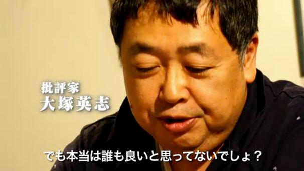 痛烈に批判する大塚英志さん