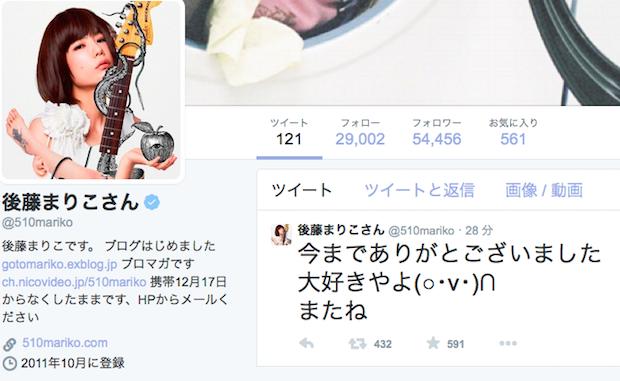 「大好きやよ またね」 後藤まりこ、音楽活動休止を発表