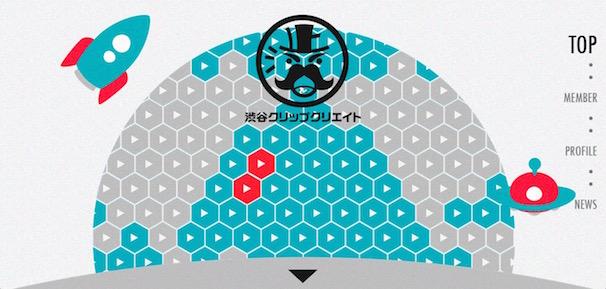 株式会社渋谷クリップクリエイト/公式Webサイトのスクリーンショット