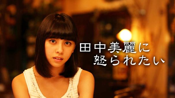 SUPER☆GiRLS・田中美麗さん/「すぐに写メを撮るパパラッチ男に怒る美女」