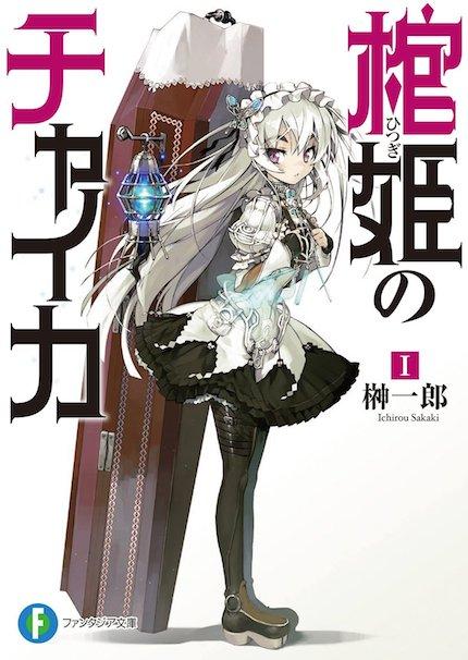 棺姫のチャイカI: 1 (富士見ファンタジア文庫)