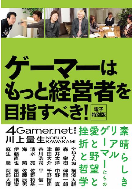 ドワンゴ川上『ゲーマーはもっと経営者を』が電子書籍化! 180円で販売