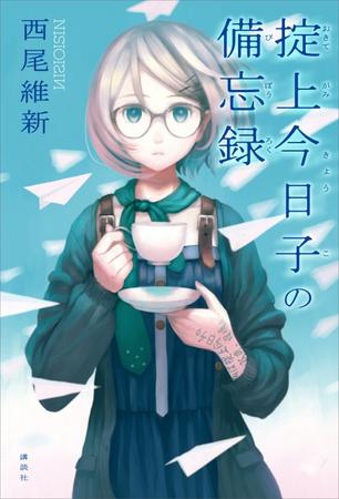 西尾維新作品が初の電子書籍化! 新作『掟上今日子の備忘録』は忘却探偵