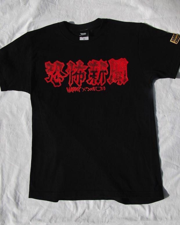 恐怖のバイラルメディア『恐怖新聞』Tシャツを身にまとえっ!