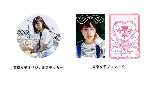 「東京女子」ステッカーとブロマイド