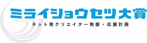 ネット発クリエイター発掘! KADOKAWAら5社主催の「ミライショウセツ大賞」
