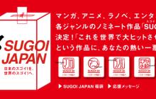世界でヒットさせたい!  国民投票でアニメやマンガの日本代表を決定