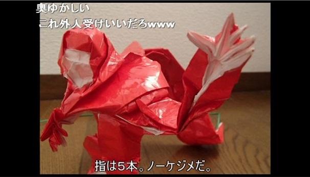 【折り紙】ニンジャスレイヤー折ってみた【オリガミ】3