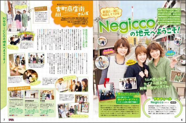 Negicco紹介ページ