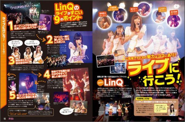 LinQライブレポートページ