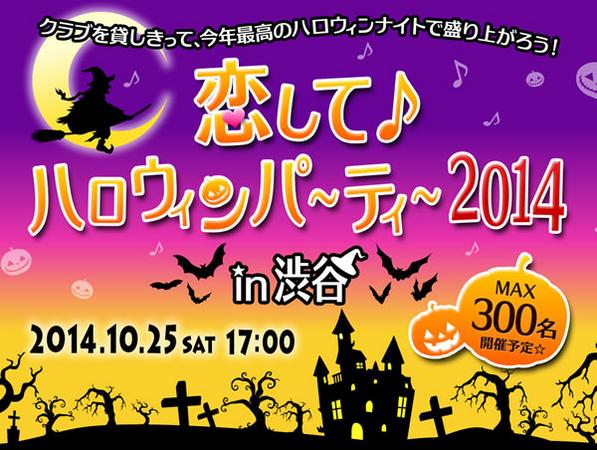 参加条件は仮装! 300人規模のハロウィン婚活パーティーが渋谷で開催