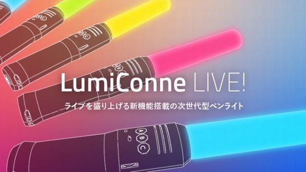高性能すぎ! 200色対応、虹色に光る次世代型ペンライトが資金募集