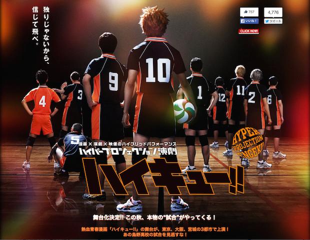 舞台版『ハイキュー!!』キービジュアル公開! ハイパープロジェクション演劇とは?