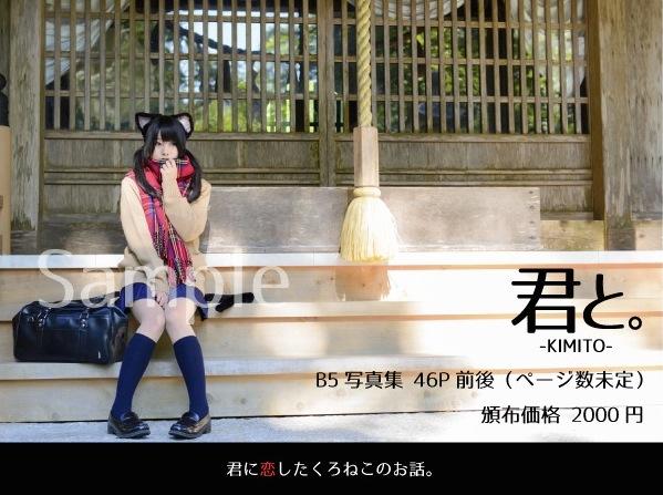 「君と。-KIMITO-」/(C)くろねこみゅ 2014(画像は特設ページのスクリーンショット)