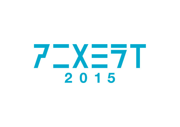意欲作が集結! 若手アニメーター育成事業「アニメミライ 2015」