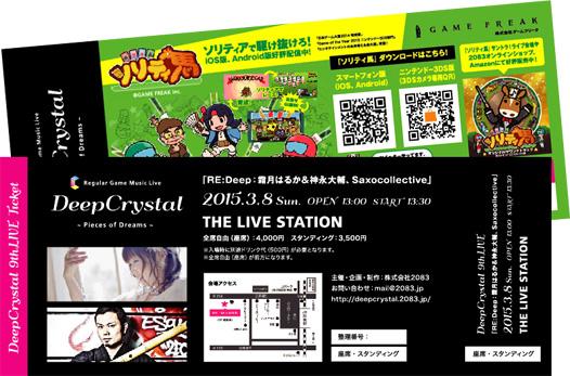 MOTHER、ポケモン演奏! ゲーム音楽ライブ「DeepCrystal」開催