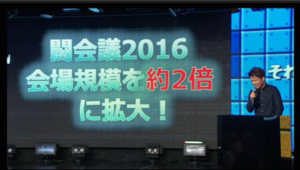 「闘会議2016」発表会スクリーンショット