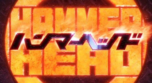 第25話『HAMMERHEAD』キービジュアル(監督:舞城王太郎さん×前田真宏さん)