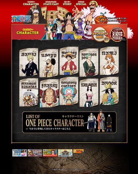 re_キャラクター---ワンピース-公式サイト-東映アニメーション