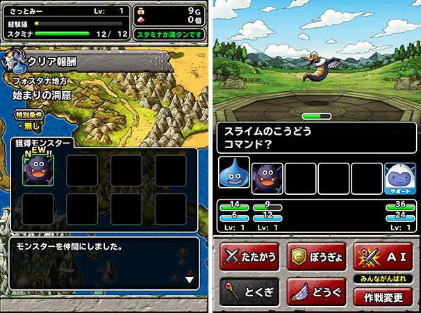 『ドラゴンクエストモンスターズ スーパライト』プレイ画面