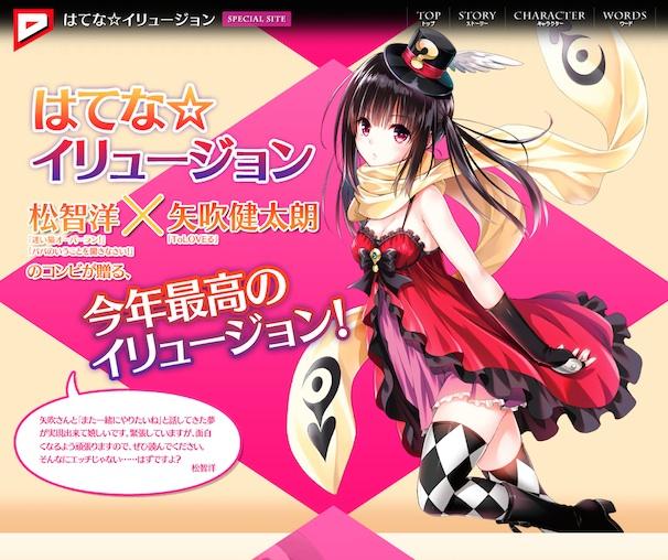 画像はティザーサイトのスクリーンショット/(C)SHUEISHA Inc. All rights reserved.