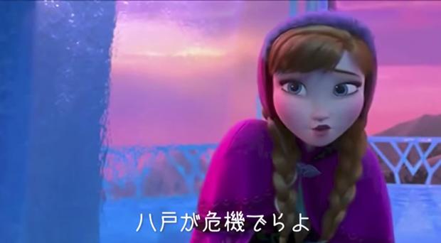 「私は大丈夫だすけ!」アナ雪方言動画に青森・八戸弁が登場…!