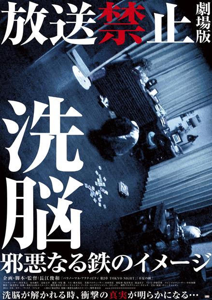 """テーマは""""脱洗脳"""" カルト深夜番組『放送禁止』5年ぶりに映画で復活"""