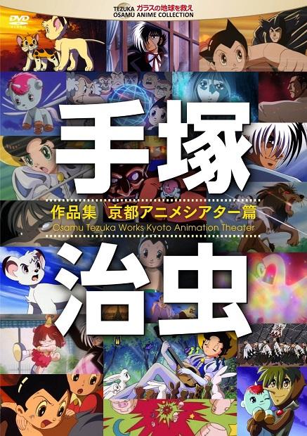 蘇る不朽の名作! 手塚治虫のアニメ作品がDVD/BDで続々リリース