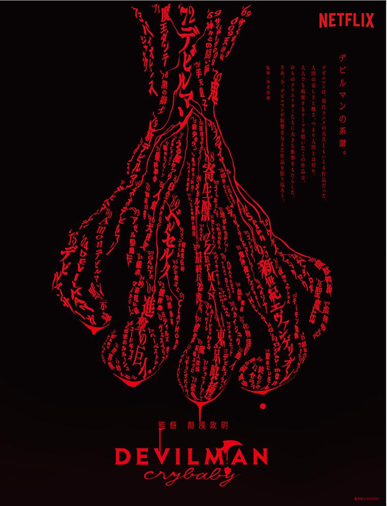 【悲報】庵野秀明「日本のアニメは終わった。特撮の後追いばかり。「君の名は。」もシンゴジや仮面ライダーカブトのパクリでしかない」  [517459952]YouTube動画>25本 ->画像>20枚