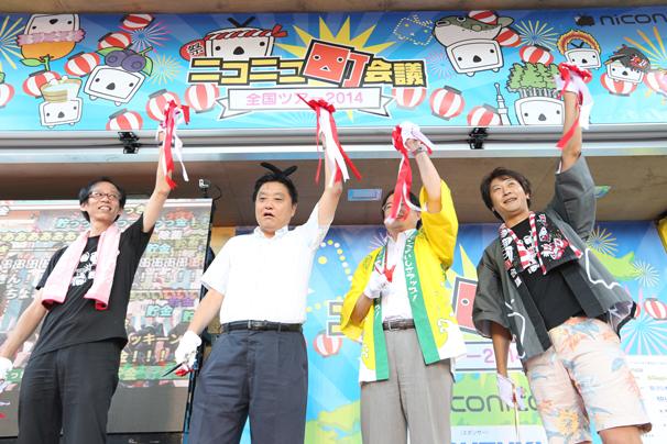 テープカットの様子/中央左:名古屋市長の河村たかしさん